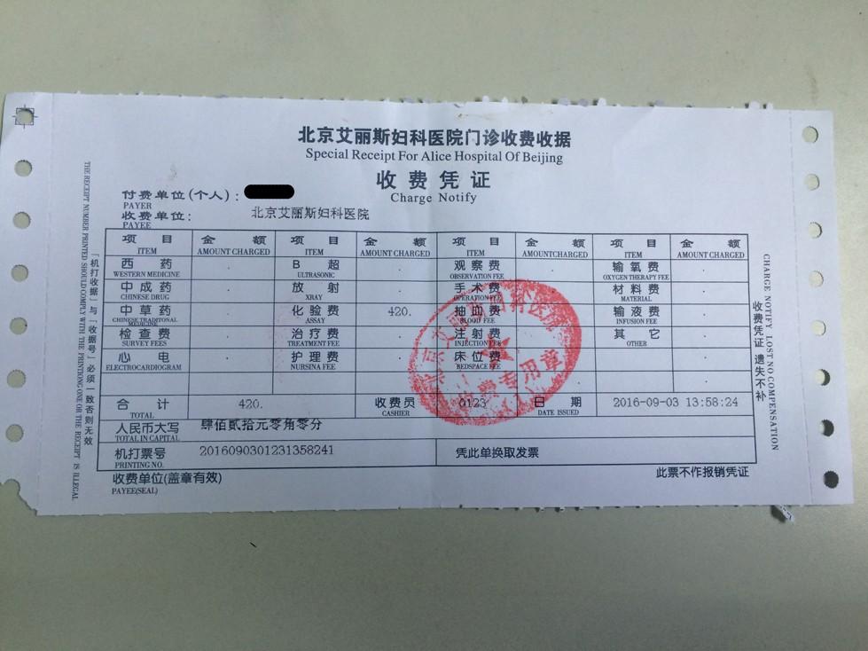 北京艾丽斯妇科医院乱收费 过度医疗