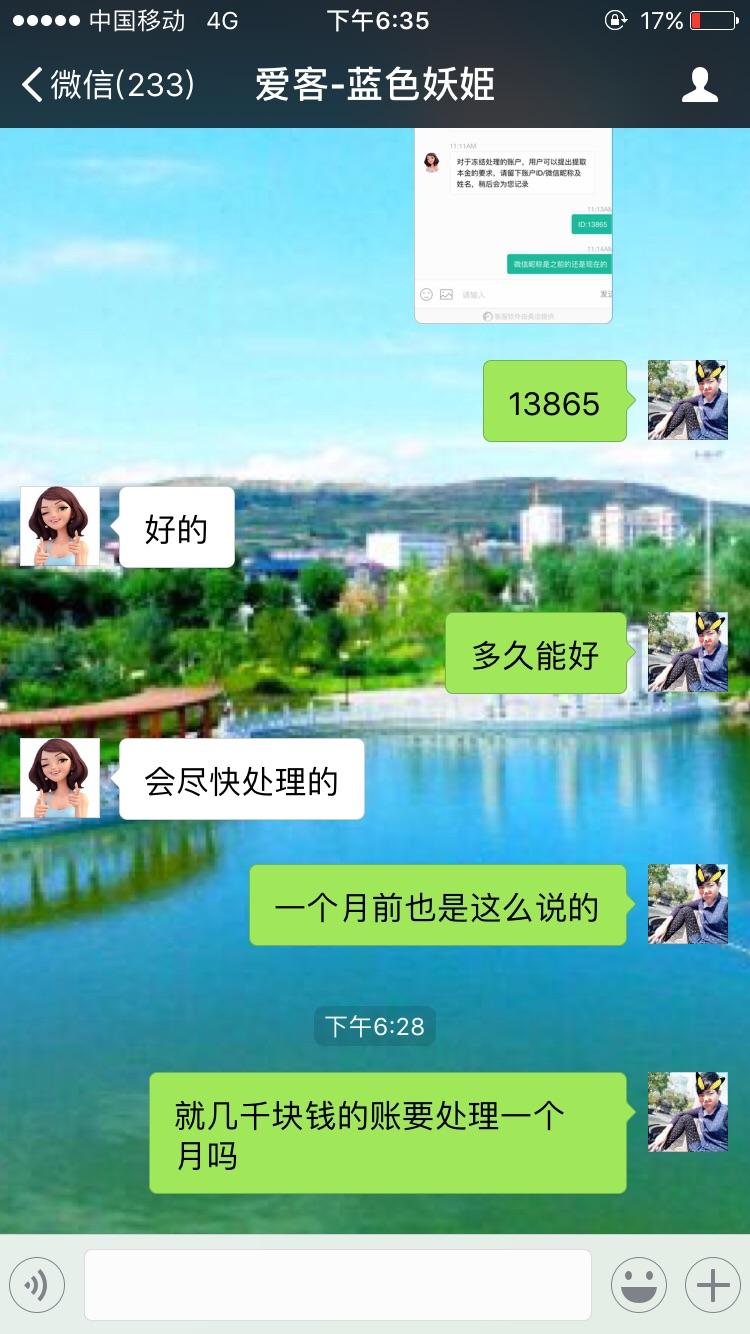 幼男-微盘_爱客金融旗下微盘涉嫌诈骗,收集受害者信息