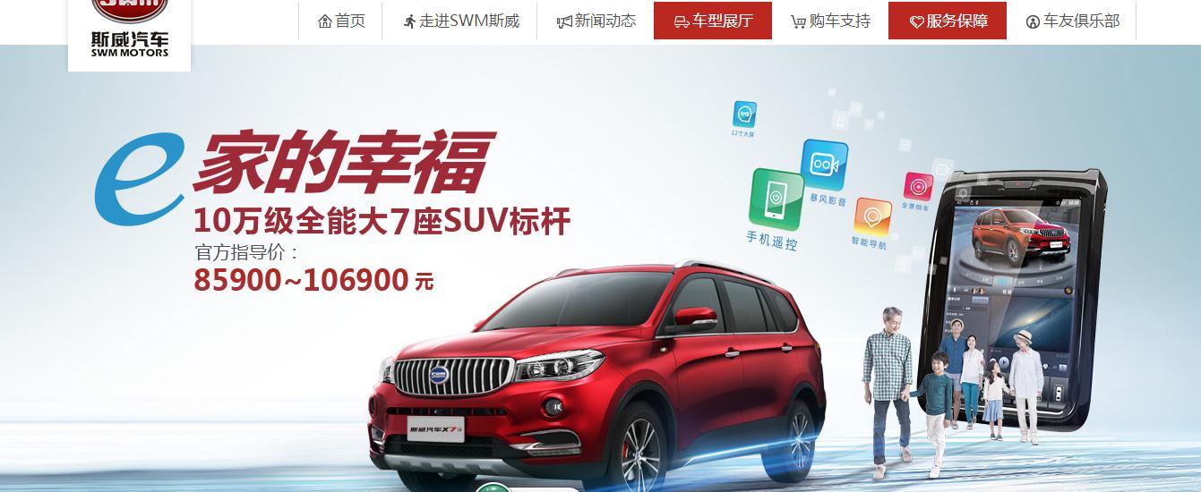 华晨斯威汽车销售有限公司