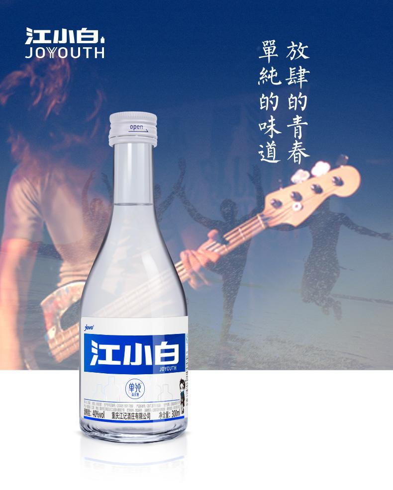 江小白酒业