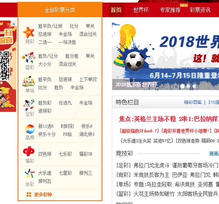 曝光=-溢彩阳光(北京)科技有限公司-中国足彩网充值后不能买彩票,误导