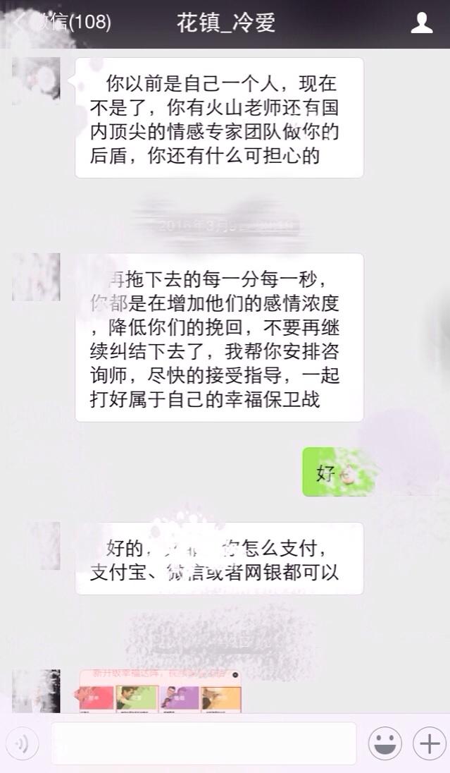 广州花镇教育咨询有限公司骗子中心!!!大家千万不要上