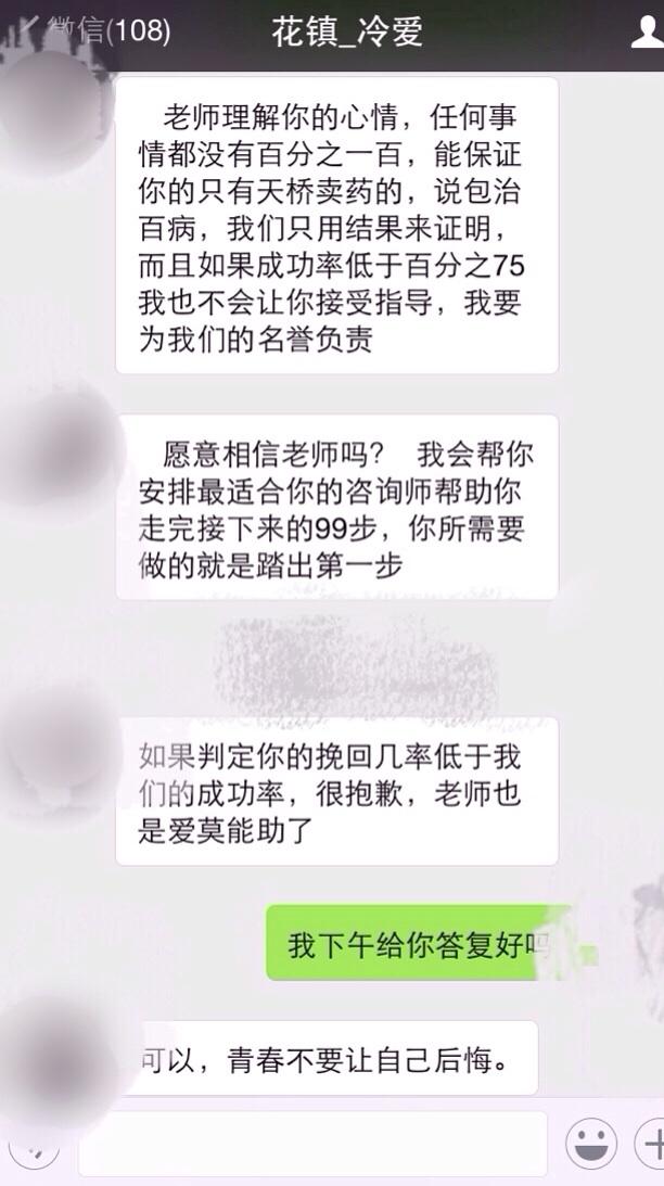 广州花镇教育咨询有限公司骗子中心!!!大家千万不要上当受骗!!!!!