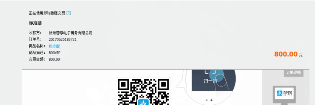 徐州蓉亨电子商务有限公司(简单学堂)骗局曝光!