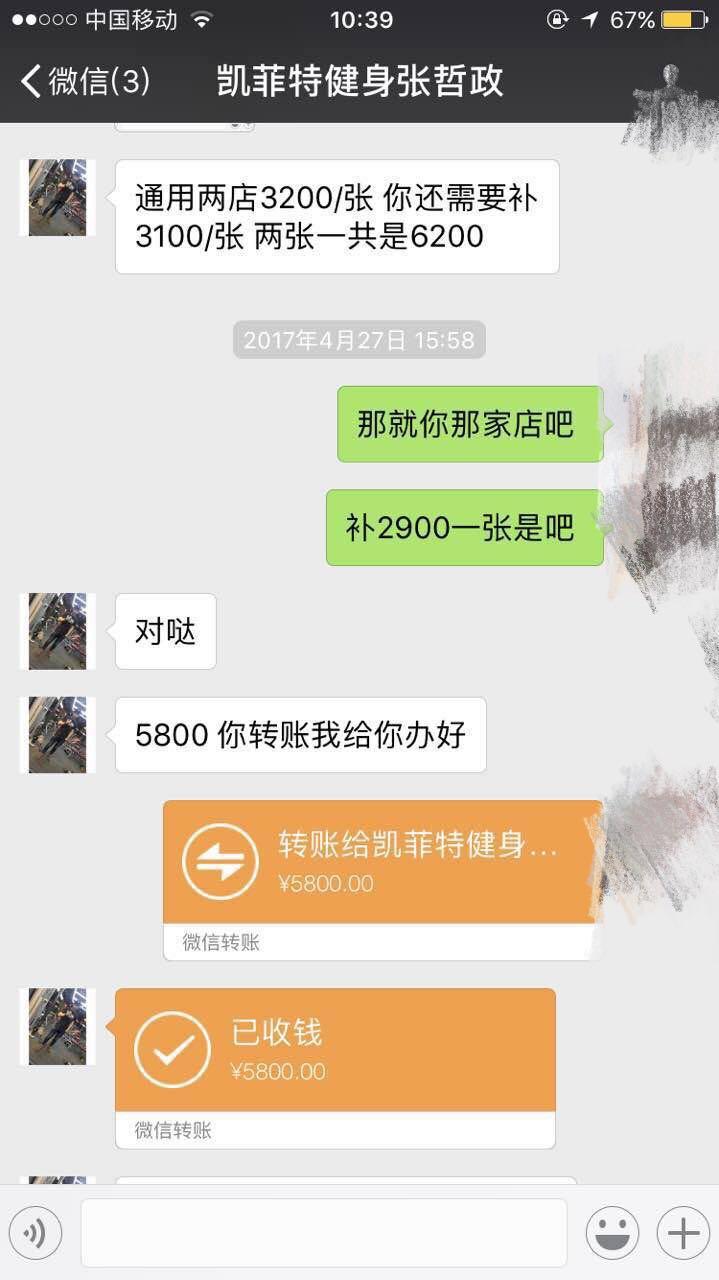 江西省凯菲特文化传媒有限公司垃圾,强买强卖!