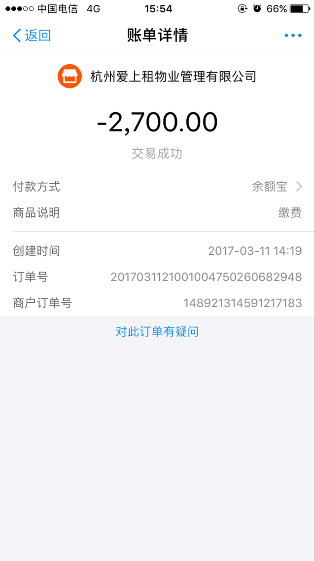 杭州爱上租物业管理有限公司,无赖公司坑租客!