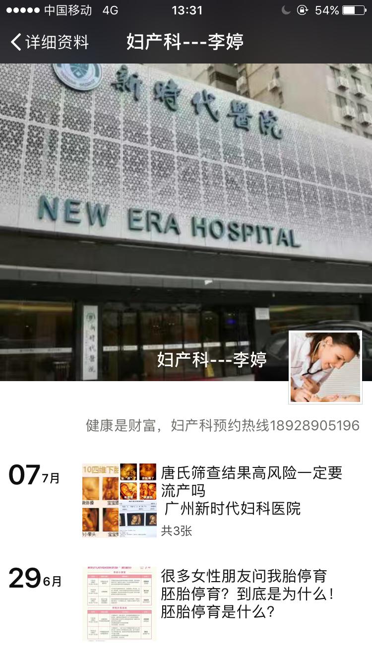 新时代医院,不专业,还骗钱