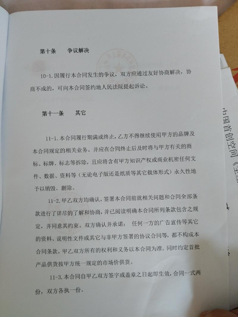 滁州喜力耐有限公司是诈骗公司