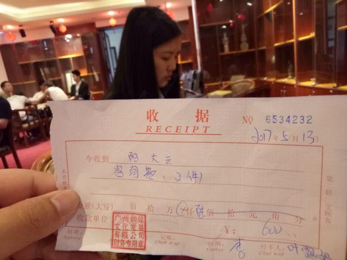 广州御臻文化发展有限公司广州最大的骗子公司