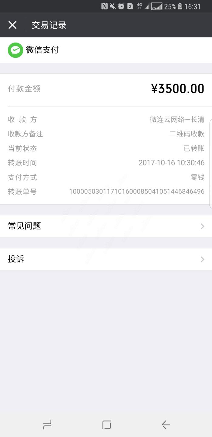 北京微连信息科技有限公司网络欺诈